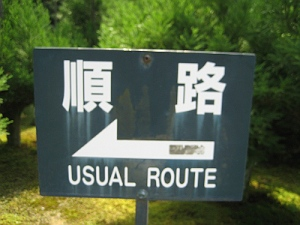 If my sidewalk had a sign, it would say this--without the Japanese characters.